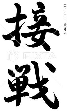 接戦のイラスト素材 [22782911] - PIXTA