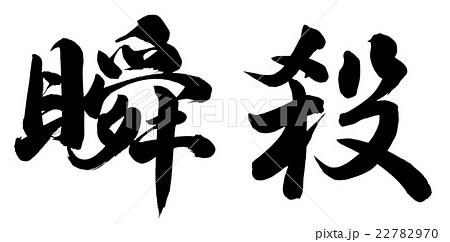 瞬殺のイラスト素材 [22782970] ...