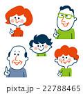 家族 指差し 親子のイラスト 22788465