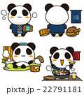 まるごとパンダ 温泉宿 22791181