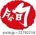 筆文字 旬 広告のイラスト 22792218