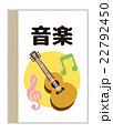 音楽【教科書・シリーズ】 22792450