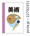 美術【教科書・シリーズ】 22792451