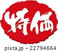 特価_筆文字スタンプ 22794664