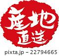 産地直送_筆文字スタンプ 22794665