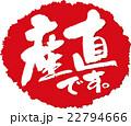 産直_筆文字スタンプ 22794666