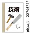 技術【教科書・シリーズ】 22796727