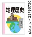 地理歴史【教科書・シリーズ】 22796730