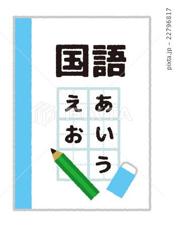 国語【教科書・シリーズ】のイラ...