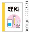 理科【教科書・シリーズ】 22796951