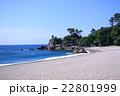 高知桂浜 22801999