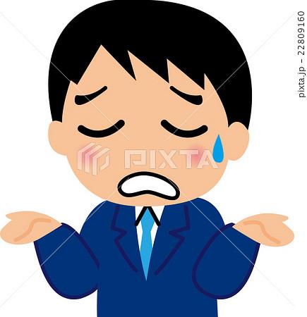 ビジネスマンの喜怒哀楽イラストのイラスト素材 22809160 Pixta