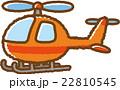 ヘリコプター(オレンジ) 22810545