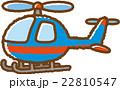 ヘリコプター(青) 22810547