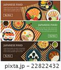 食 料理 食べ物のイラスト 22822432
