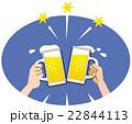 乾杯! 22844113
