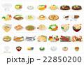 食べ物 ご飯 飯のイラスト 22850200
