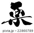 栗 筆文字 漢字のイラスト 22860789