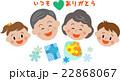 老夫婦 祖父母 敬老の日のイラスト 22868067