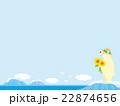 シロクマとひまわりのイラスト 22874656