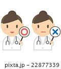 医者 女性 女医のイラスト 22877339