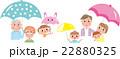 傘 家族 一家のイラスト 22880325