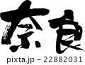 奈良(県名03) 22882031