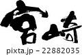 宮崎(県名03) 22882035