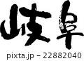 岐阜 岐阜県 県名のイラスト 22882040