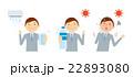 熱球症対策 男性 ビジネスマン セット イラスト 22893080