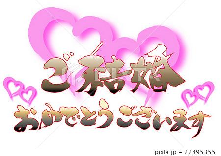 筆文字アート ご結婚おめでとうございますのイラスト素材 22895355 Pixta