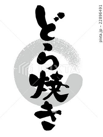筆_どら焼き 22896491