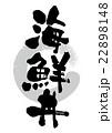 筆_海鮮丼 22898148