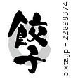 筆文字 文字 漢字のイラスト 22898374