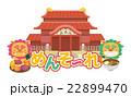 首里城とシーサー【沖縄・シリーズ】 22899470