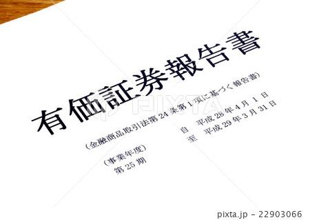 書 証券 報告 金融 庁 有価 有価証券報告書の作成・提出に際しての留意すべき事項及び有価証券報告書レビューの実施について(平成30年度)