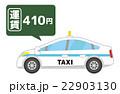 タクシー初乗り【乗り物・シリーズ】 22903130