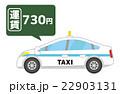 タクシー【乗り物・シリーズ】 22903131