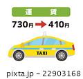 タクシー【乗り物・シリーズ】 22903168