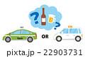 タクシーOR代行タクシー【乗り物・シリーズ】 22903731