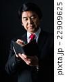 ミドルのビジネスマン(手帳) 22909625