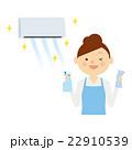 エアコン 掃除 女性 イラスト 22910539