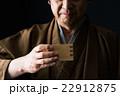 ミドルの男性(着物-日本酒) 22912875