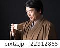 ミドルの男性(着物-日本酒) 22912885