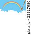 空と雲と虹 22917680
