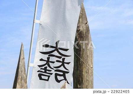 関ヶ原古戦場 -石田三成 陣旗- 22922405