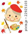 芸術の秋 絵を描くお婆ちゃん 22925103