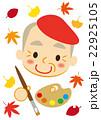 芸術の秋 絵を描くお爺ちゃん 22925105