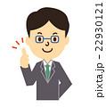 会社員眼鏡親指OK 22930121