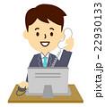 デスクワーク 男性 ビジネスマンのイラスト 22930133